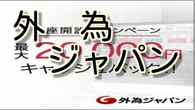 外為ジャパンのご紹介です(^^)