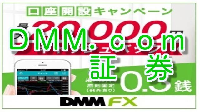 DMMFXのご案内です(^^)