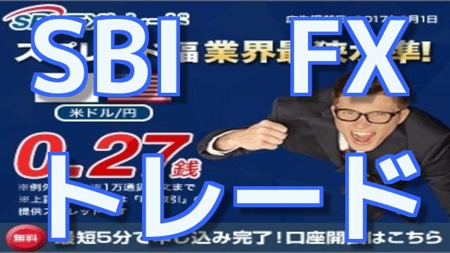 SBI FXトレードのご紹介です(^^)