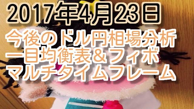 2017年4月23日今後のドル円相場マルチタイムフレーム分析動画(一目均衡表&フィボ)