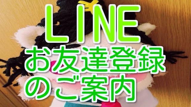 LINEお友達登録のご案内